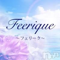新潟メンズエステ Feerique ~フェリーク~(フェリーク)の4月13日お店速報「4月14日(水)ついにGRAND OPEN!!」