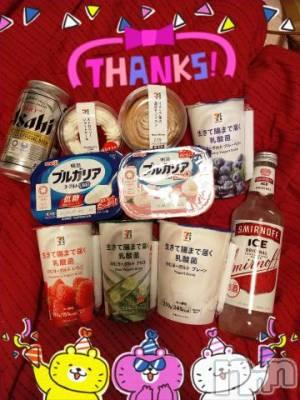 上越デリヘル HONEY(ハニー) さり(22)の4月1日写メブログ「お礼?」