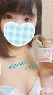上越デリヘルRICHARD(リシャール)(リシャール) 甘美ここあ(20)の5月6日写メブログ「5月4日本指名T様」