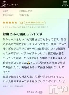 上越デリヘル RICHARD(リシャール)(リシャール) 甘美ここあ(20)の4月5日写メブログ「口コミ投稿ありがとう?」