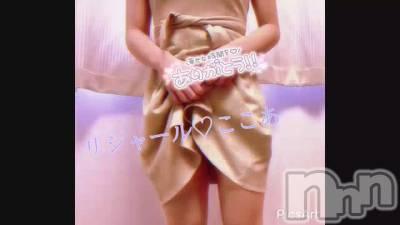 上越デリヘル RICHARD(リシャール)(リシャール) 甘美ここあ(20)の4月3日動画「みんな見てくれた?🥺」