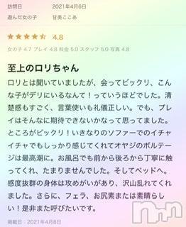上越デリヘルRICHARD(リシャール)(リシャール) 甘美ここあ(20)の2021年4月9日写メブログ「口コミありがとう?」
