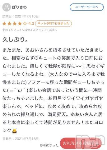 長野人妻デリヘルI LOVE奥様(アイラブオクサマ) あおい(36)の2021年7月20日写メブログ「【口コミのお礼】ぱりさわ様」