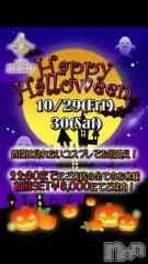 松本駅前キャバクラ CLUB ZERO(クラブ ゼロ) 神沢 まりあの10月27日動画「告知告知告知告知告知(*ˊᵕˋ*)੭ ੈ❤︎」