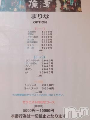 新潟メンズエステ 撫妻(ナデツマ) 真里菜ーまりな(31)の4月25日写メブログ「オプション表公開」