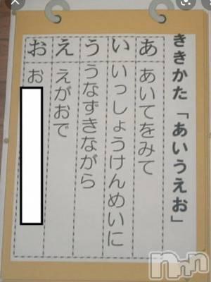 上越デリヘル Charm(チャーム) かな☆(45)の8月22日写メブログ「御礼@口コミ.com」