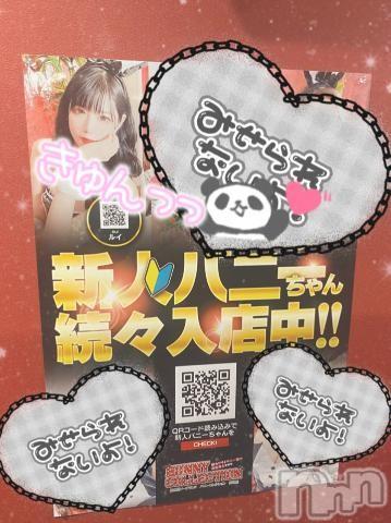 新潟ソープ新潟バニーコレクション(ニイガタバニーコレクション) ルイ(22)の2021年6月10日写メブログ「まだあるかな???」