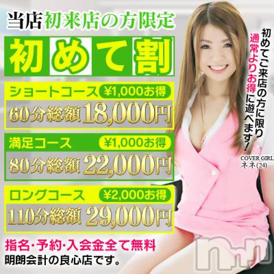 新潟市ソープ 不夜城(フヤジョウ)の店舗イメージ1枚目