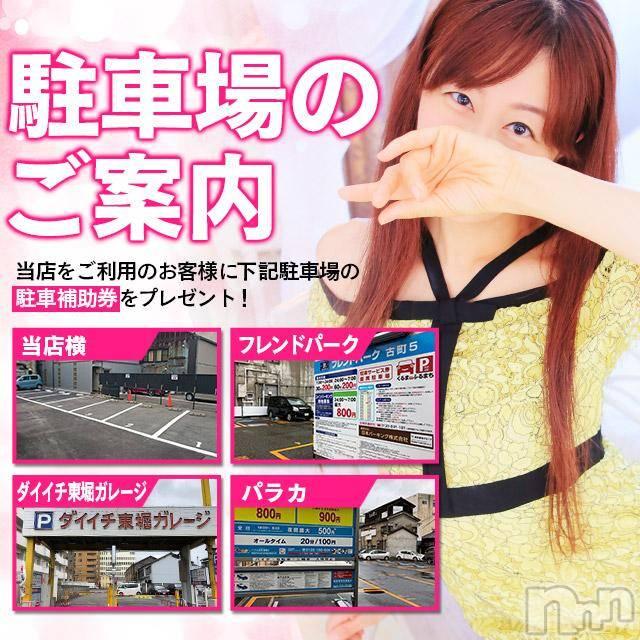 新潟ソープ(フヤジョウ)の2018年9月16日お店速報「9月16日(日)午後10時からのご案内時間のお知らせ」