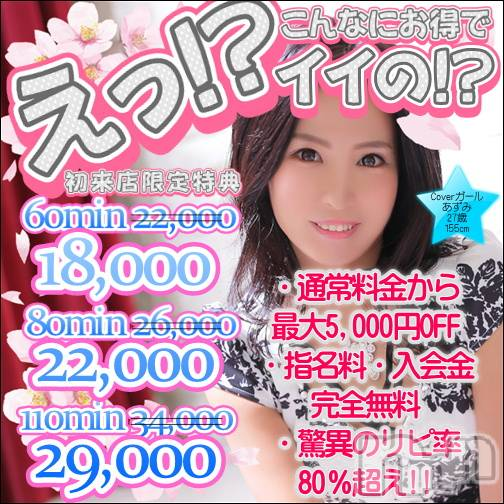 新潟ソープ(フヤジョウ)の2020年5月23日お店速報「初来店のお客様は必見♪最大4000円OFF」
