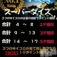 新潟ソープ 不夜城(フヤジョウ)の2月11日お店速報「2月11日(日)午後8時からのご予約・ご案内可能時間のお知らせ」