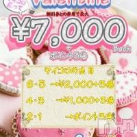 新潟ソープ 不夜城(フヤジョウ)の2月13日お店速報「最大7000円OFFのハッピーバレンタインイベント開催中」
