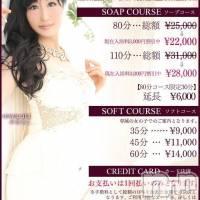 新潟ソープ 不夜城(フヤジョウ)の4月19日お店速報「追加金一切不要!好きな子選んで総額21000円!」