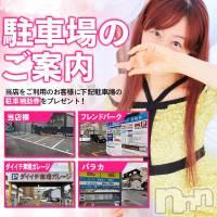 新潟ソープ 不夜城(フヤジョウ)の9月16日お店速報「9月16日(日)午後10時からのご案内時間のお知らせ」