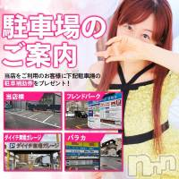 新潟ソープ 不夜城(フヤジョウ)の9月19日お店速報「9月19日(水)午後11時からのご案内時間のお知らせ」