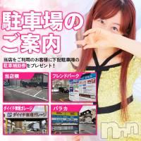 新潟ソープ 不夜城(フヤジョウ)の3月18日お店速報「3月18日(月)午後7時からのご予約・ご案内可能時間のお知らせ」