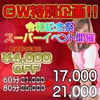 新潟ソープ 不夜城(フヤジョウ)の5月17日お店速報「新潟最強のリピーター率!!好きな子選んで総額21000円!」