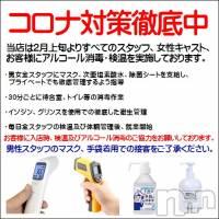 新潟ソープ 不夜城(フヤジョウ)の5月12日お店速報「【新型コロナウイルスに関する感染症対策】」