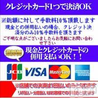 新潟ソープ 不夜城(フヤジョウ)の10月8日お店速報「クレジットカード・現金の併用OK♪60分総額18000円からご利用可能」