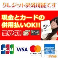 新潟ソープ 不夜城(フヤジョウ)の5月9日お店速報「現金・カード併用払いOK!初来店のお客様は最大5000円OFF」