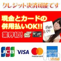 新潟ソープ 不夜城(フヤジョウ)の5月13日お店速報「現金・カード併用払いOK!初来店のお客様は最大5000円OFF」
