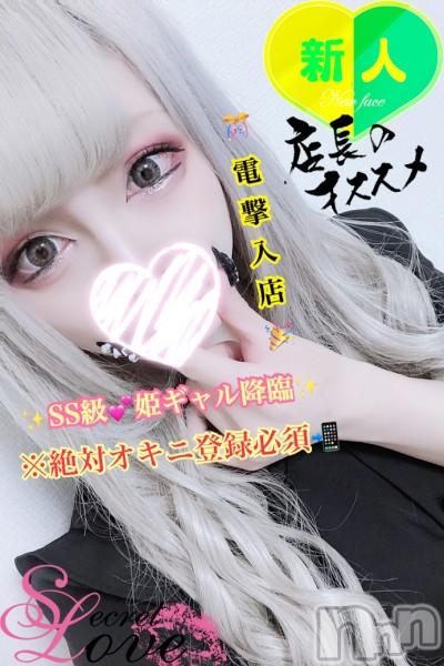 あず☆SS級美少女(21)のプロフィール写真1枚目。身長158cm、スリーサイズB85(D).W56.H83。新潟デリヘルSecret Love(シークレットラブ)在籍。
