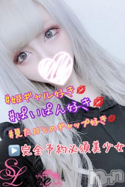 あず☆SS級美少女(21)のプロフィール写真3枚目。身長158cm、スリーサイズB85(D).W56.H83。新潟デリヘルSecret Love(シークレットラブ)在籍。