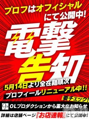新人☆矢島 もえ(21) 身長163cm、スリーサイズB84(C).W58.H83。長野デリヘル OLプロダクション(オーエルプロダクション)在籍。
