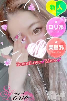 【体験】めろ☆激ロリぱいぱん娘(21) 身長152cm、スリーサイズB88(E).W56.H86。新潟デリヘル Secret Love(シークレットラブ)在籍。