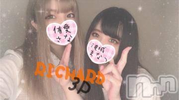 上越デリヘル RICHARD(リシャール)(リシャール) 侑愛さな(20)の9月29日写メブログ「3P?本日限定(。??。)????(。??。)」