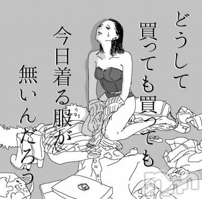 新潟手コキ 新潟風俗Noel-ノエル-(ノエル) める(20)の5月11日写メブログ「コロナニパンチ( ∩'-' )=͟͟͞͞⊃ 🦠」