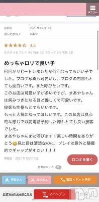 新潟手コキ Cherish Amulet(チェリッシュ アミュレット) まあや(18)の10月15日写メブログ「ありがとうございます🥰」