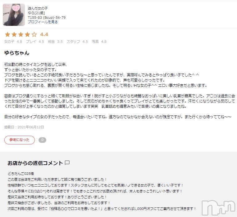 新潟手コキCherish Amulet(チェリッシュ アミュレット) ゆら(21)の6月15日写メブログ「口コミありがとう~!」
