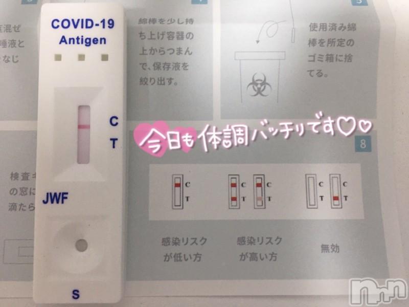 上田デリヘル姉ぶる~ネイブル(ネイブル) なつき(21)の2021年5月1日写メブログ「検査結果♡」