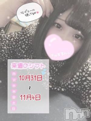 長野デリヘル バイキング さら 可愛さ極上クラス☆(20)の10月20日写メブログ「?来週のシフト?」