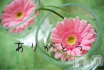 上越デリヘル エンジェル らん(42)の9月5日写メブログ「お礼、 アルビオン113 」