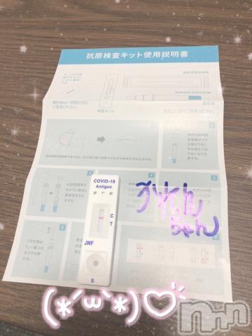上田デリヘル姉ぶる~ネイブル(ネイブル) かれん(23)の2021年5月26日写メブログ「出勤と検査したよ????」