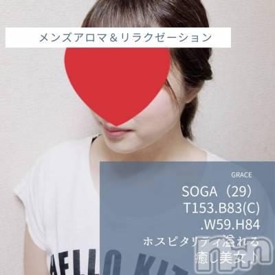 【新人】曽我(29) 身長153cm、スリーサイズB85(C).W59.H86。新潟メンズエステ GRACE 新潟(グレース ニイガタ)在籍。