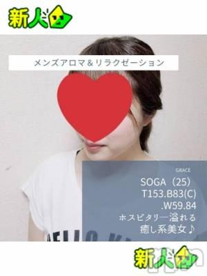 【新人】曽我(28) 身長153cm、スリーサイズB85(C).W59.H86。新潟メンズエステ GRACE 新潟(グレース ニイガタ)在籍。