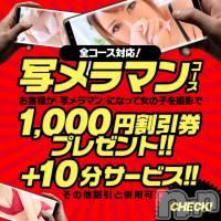 松本デリヘル スリー松本(スリーマツモト)の8月30日お店速報「写メラマンに なりませんか?」