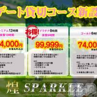佐久人妻デリヘル 煌~Sparkle~(キラメキ~スパークル~)の7月6日お店速報「特別な日はオキニと過ごす貸切コース新設しました!」