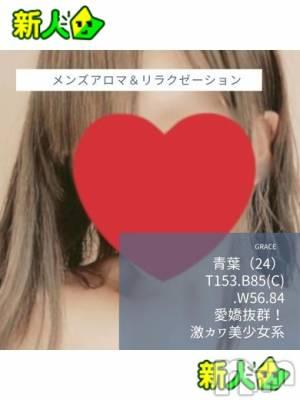 【新人】青葉(24) 身長153cm、スリーサイズB85(C).W56.H84。新潟メンズエステ GRACE 新潟(グレース ニイガタ)在籍。
