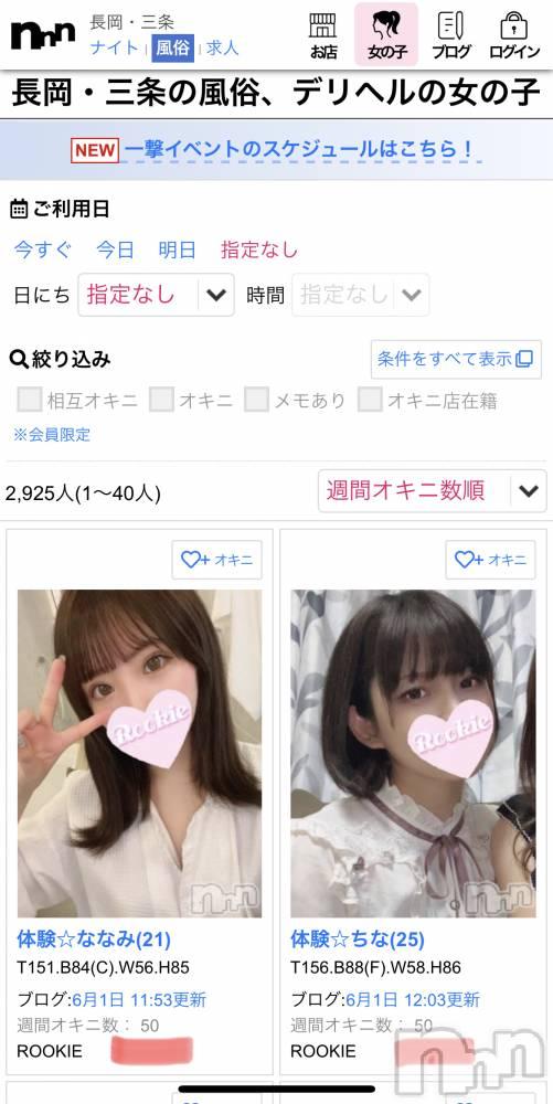 長岡デリヘルROOKIE(ルーキー) 体験☆ちな(25)の6月2日写メブログ「びっくり!」
