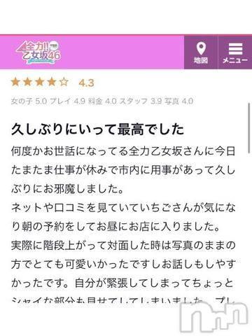 新潟ソープ全力!!乙女坂46(ゼンリョクオトメザカフォーティーシックス) いちご(23)の6月16日写メブログ「口コミありがとう!!」