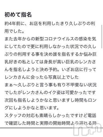 新潟ソープ新潟バニーコレクション(ニイガタバニーコレクション) レンカ(23)の7月23日写メブログ「口コミ?」