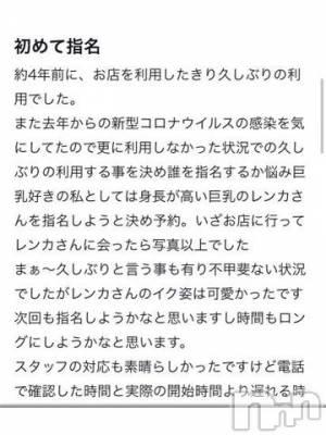 新潟ソープ 新潟バニーコレクション(ニイガタバニーコレクション) レンカ(23)の7月23日写メブログ「口コミ?」