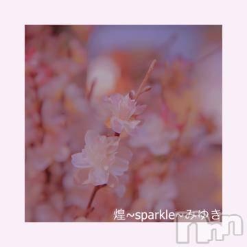 佐久人妻デリヘル煌~Sparkle~(キラメキ~スパークル~) みゆき★モデル系スレンダー(25)の6月7日写メブログ「?」