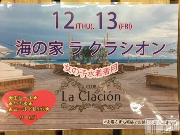 古町キャバクラLa Clacion(ラ・クラシオン) のイベントカレンダー「海の家★クラシオン」