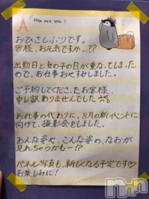 佐久人妻デリヘル 煌~Sparkle~(キラメキ~スパークル~) なお★現役JD(18)の7月29日写メブログ「また 会えますように」