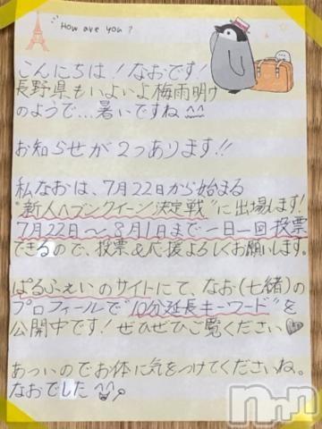 佐久人妻デリヘル煌~Sparkle~(キラメキ~スパークル~) なお★現役JD(18)の2021年7月16日写メブログ「なおから大事なお知らせです♪」